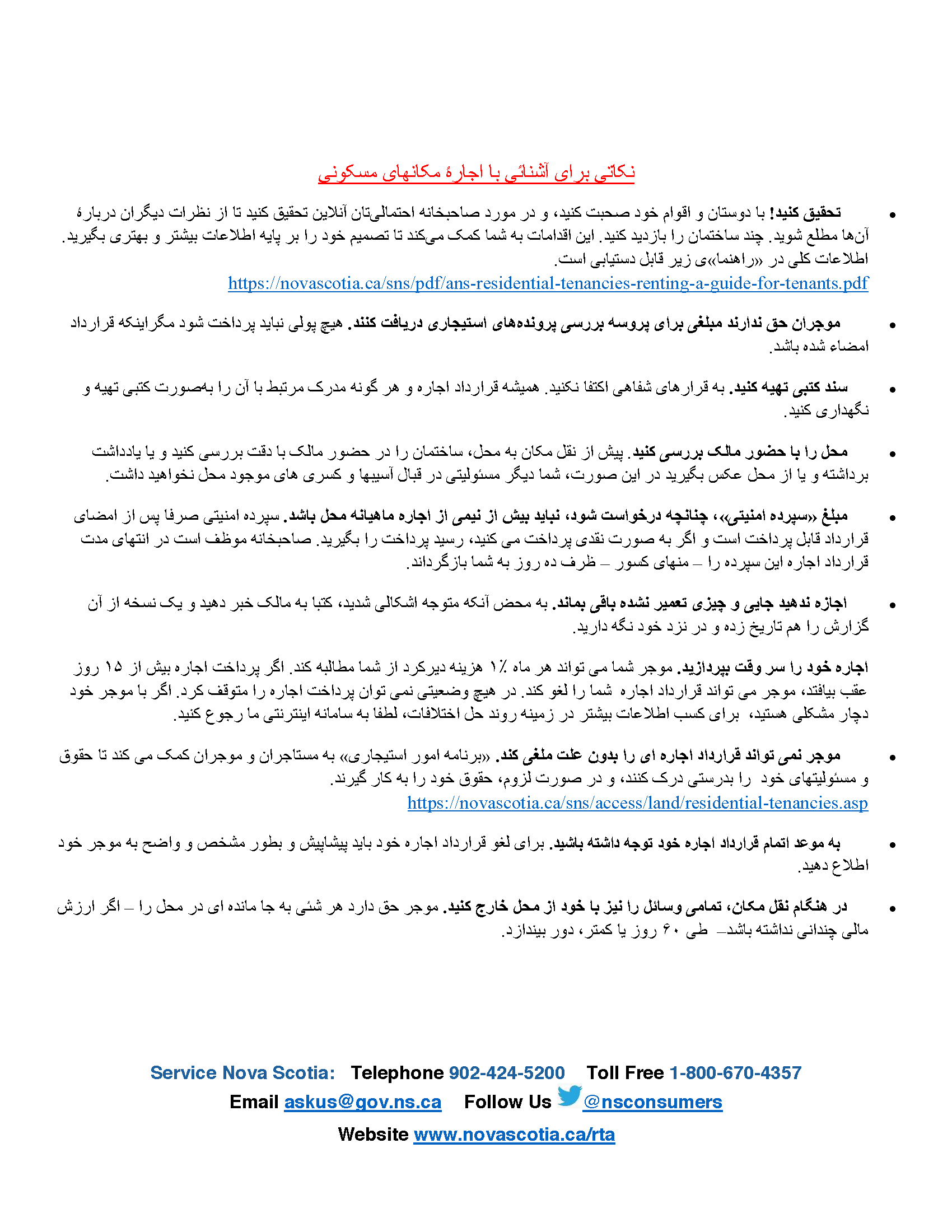 Residential tenancies government of nova scotia service nova offers landlord and tenant tip sheets in arabic farsi aiddatafo Gallery